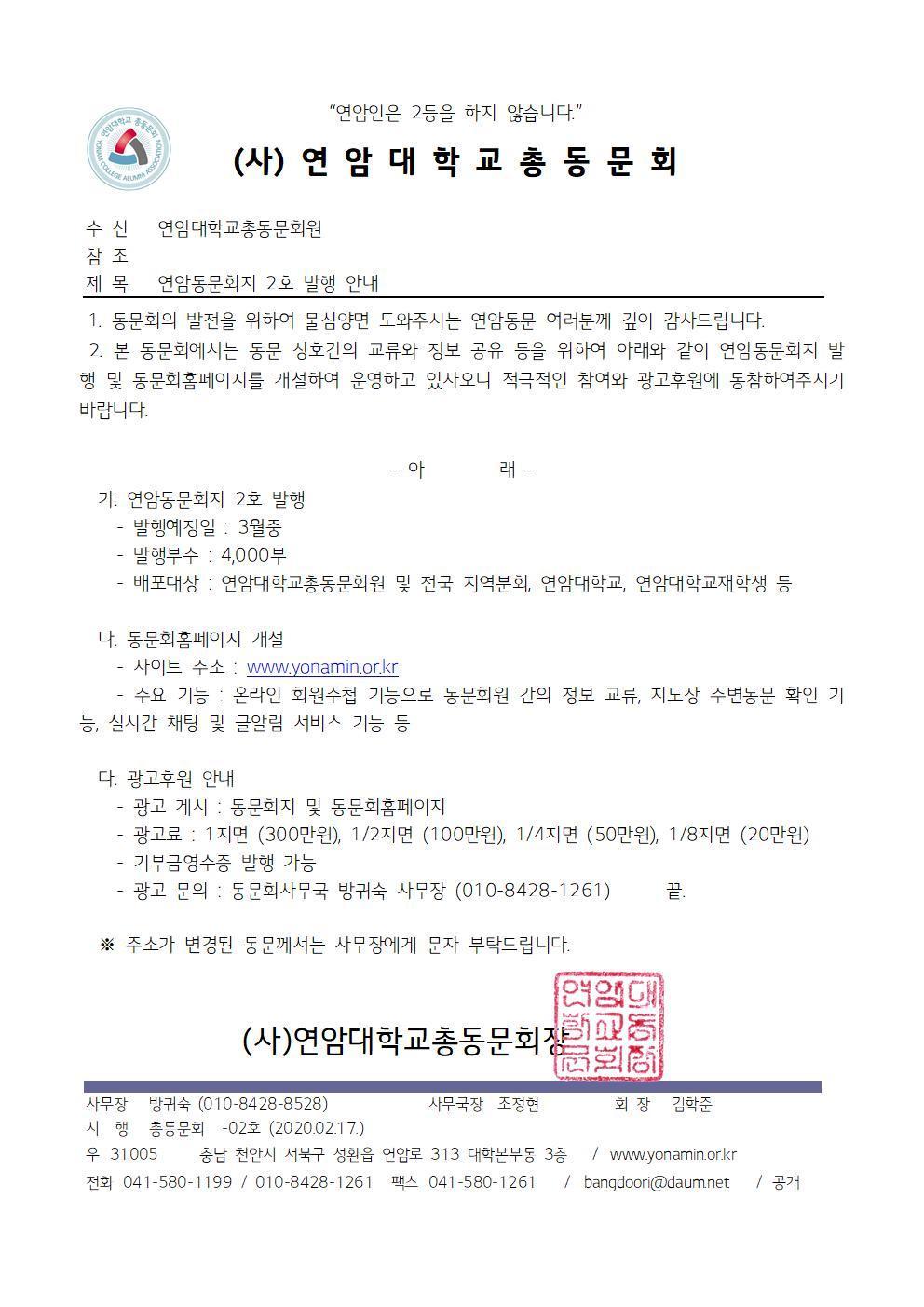 20200214_연암동문회지 2호 발행 안내001.jpg